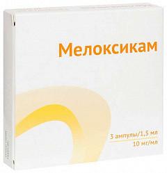 Мелоксикам 10мг/мл 1,5мл 3 шт. раствор для внутримышечного введения озон