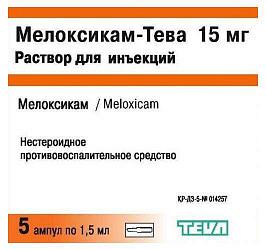 Мелоксикам-тева 15мг 1,5мл 5 шт. раствор для инъекций