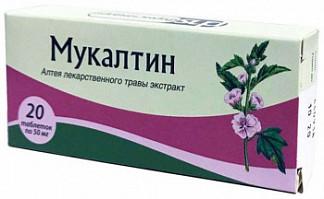 Мукалтин 50мг 20 шт. таблетки