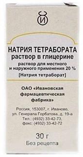 Натрия тетрабората раствор в глицерине 20% 30г раствор для местного и наружного применения ивановская фф