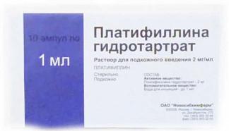 Платифиллина гидротартрат 2мг/мл 1мл 10 шт. раствор для подкожного введения