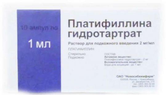 Платифиллина гидротартрат 2мг/мл 1мл 10 шт. раствор для подкожного введения, фото №1