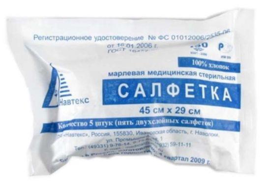 Салфетки стерильные марлевые медицинские 45смх29см 5 шт., фото №1