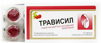 Трависил 16 шт. таблетки для рассасывания вишня плетхико фармасьютикалз лтд