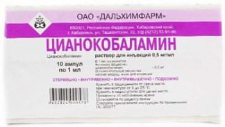 Цианокобаламин 0,5мг/мл 1мл 10 шт. раствор для инъекций дальхимфарм