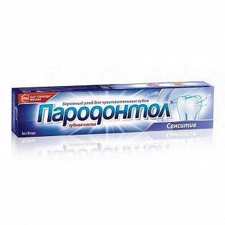 Пародонтол зубная паста сенситив 63г