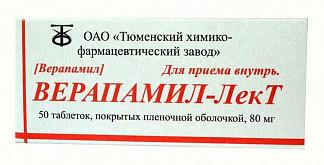 Верапамила гидрохлорида 80мг 50 шт. таблетки покрытые оболочкой
