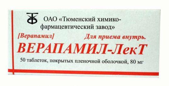 Верапамила гидрохлорида 80мг 50 шт. таблетки покрытые оболочкой, фото №1