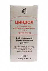 Циндол 12,5% 125г суспензия для наружного применения