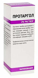 Протаргол 2% средство дезинфицирующее раствор 10мл