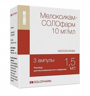 Мелоксикам-солофарм 10мг/мл 1,5мл 3 шт. раствор для внутримышечного введения