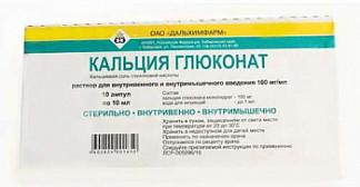 Кальция глюконат 100мг/мл 10мл 10 шт. раствор для внутривенного и внутримышечного введения