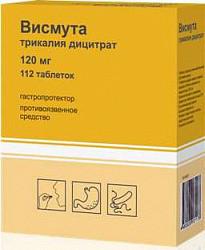 Висмута трикалия дицитрат 120мг 112 шт. таблетки покрытые пленочной оболочкой