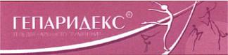Гепаридекс 30г гель для наружного применения