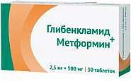 Глибенкламид+метформин 2,5мг+500мг 30 шт. таблетки покрытые пленочной оболочкой