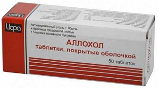 Аллохол 50 шт. таблетки покрытые оболочкой ирбитский хфз