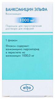 Ванкомицин эльфа 1000мг 1 шт. порошок для приготовления раствора для инфузий