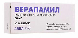 Верапамил 80мг 20 шт. таблетки покрытые оболочкой