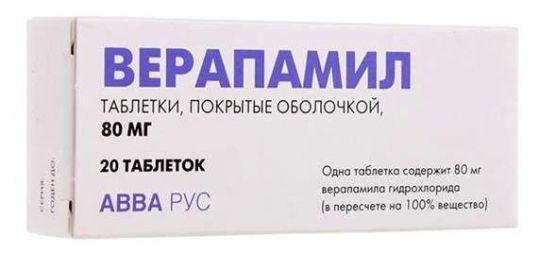 Верапамил 80мг 20 шт. таблетки покрытые оболочкой, фото №1