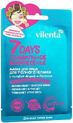 Вилента 7 дней маска для лица голубая агава/лотос 28мл