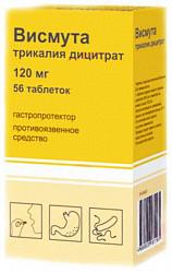 Висмута трикалия дицитрат 120мг 56 шт. таблетки покрытые пленочной оболочкой