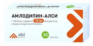 Амлодипин-алси 10мг 30 шт. таблетки