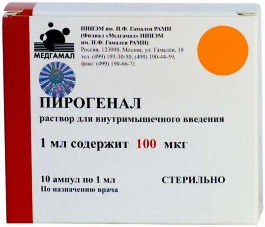 Пирогенал 100мкг 1мл 10 шт. раствор для инъекций, фото №1