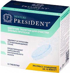 Президент таблетки для очистки зубных протезов 32 шт.