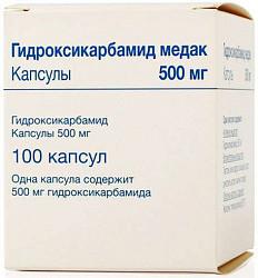 Гидроксикарбамид медак 500мг 100 шт. капсулы