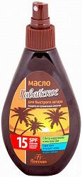 Флоресан пальмовый рай масло для быстрого загара гавайское spf15 (ф253) 160мл