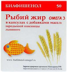 Рыбий жир биафишенол с маслом зародышей пшеницы и льна капсулы 50 шт.