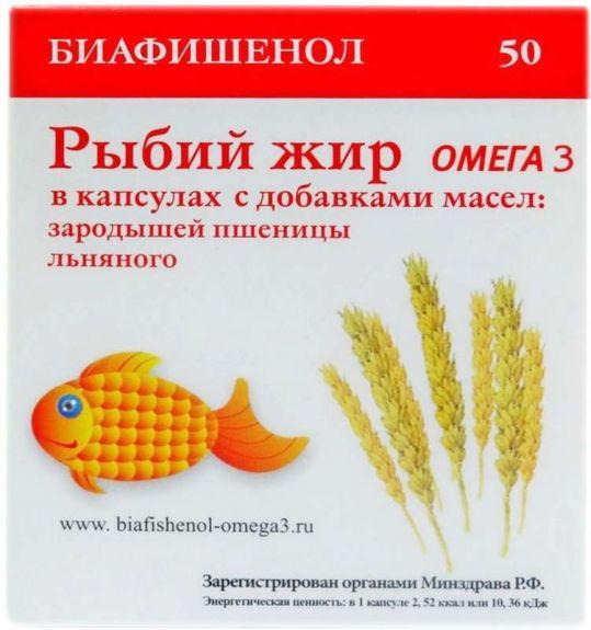 Рыбий жир биафишенол с маслом зародышей пшеницы и льна капсулы 50 шт., фото №1