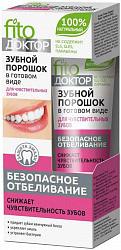 Фитокосметик зубной порошок в готовом виде фито-доктор для чувствительных зубов 45мл