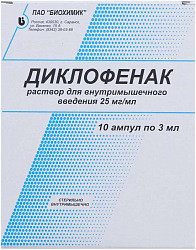 Диклофенак 25мг/мл 3мл 10 шт. раствор для внутримышечного введения