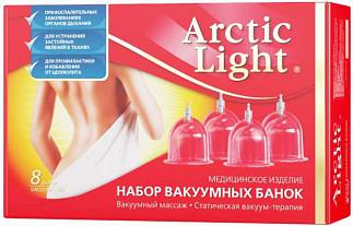 Арктиклайт банки вакуумные 8 шт.