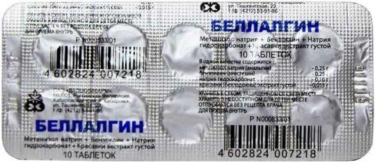 Беллалгин 10 шт. таблетки, фото №1