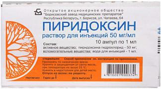 Пиридоксина гидрохлорид 50мг/мл 1мл 10 шт. раствор для инъекций