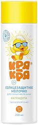 Кря-кря молочко детское солнцезащитное для самых маленьких календула spf30 200мл