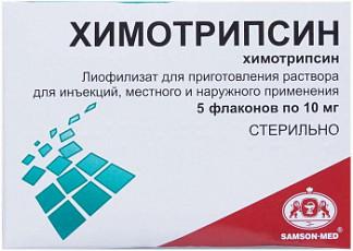 Химотрипсин 10мг 5 шт. лиофилизат для приготовления раствора для инъекций/местного и наружного применения