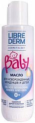 Либридерм беби масло для новорожденных/младенцев/детей 150мл