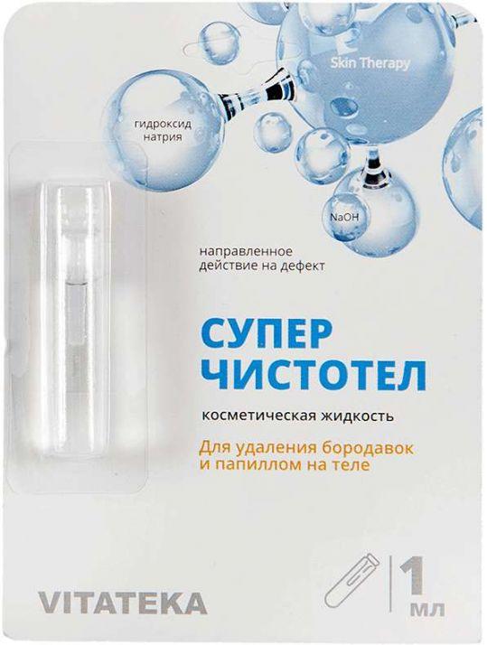 Суперчистотел витатека жидкость косметическая 1мл, фото №1