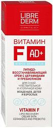 Либридерм витамин f крем для тела липидовосстанавливающий с церамидами и пребиотиком 400мл