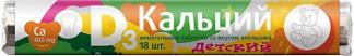 Кальций д3 детский витамир таблетки жевательные апельсин 18 шт. крутка
