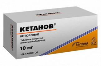 Кетанов 10мг 100 шт. таблетки покрытые пленочной оболочкой