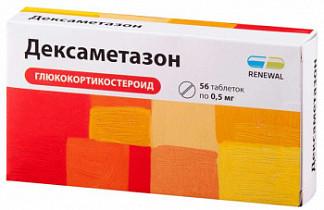 Дексаметазон 0,5мг 56 шт. таблетки