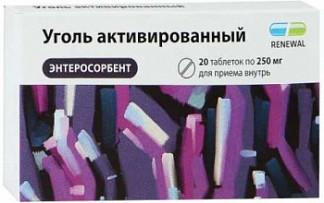 Уголь активированный 250мг 20 шт. таблетки