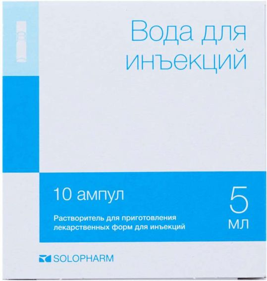 Вода для инъекций 5мл 10 шт. растворитель для приготовления лек.форм для инъекций, фото №1