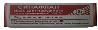 Синафлан 0,025% 10г мазь для наружного применения