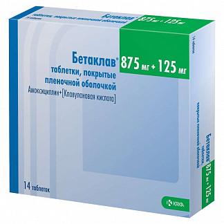 Бетаклав 875мг+125мг 14 шт. таблетки покрытые пленочной оболочкой