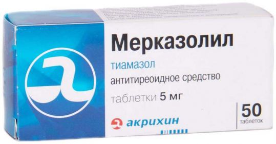 Мерказолил 5мг 50 шт. таблетки, фото №1